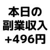 【本日の副業収入+496円】(20/3/12(木)) 1回100円もらえる「QuickThoughts」が凄い。