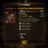 HIT(ヒット)1月10日アップデート内容(超越編)装備レベルキャップが解放されるぞ!!