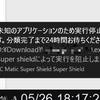 PC Maticを使っています ホワイトリスト保護の「起動遮断メッセージ」