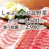 【オススメ5店】広島駅・横川・その他広島市内(広島)にあるしゃぶしゃぶが人気のお店