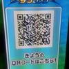 プリン QRコード