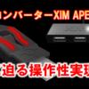 【XIM APEX レビュー】PS4がPCに迫る操作感に! FPSやるなら超おすすめ!!