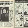 山崎春美のスーパー変態インタビュー(連載第3回)「女房の流産を心底喜んだ!? 異端漫画家 蛭子能収」