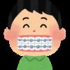 歯列矯正記録〜帯状疱疹で抜歯中止〜