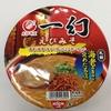 【今週のカップ麺46】 えびそば一幻 えびみそ(日清食品)