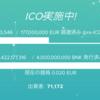 2018.01.28/ICO中バンクエラ_出資者7万人超えおめでとう&ディ―プコールドウォレット