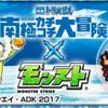 【モンスト】映画ドラえもん南極カチコチ大冒険コラボ本日から開催!