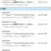 Amazonを騙る数々の詐欺メール紹介|ザ・ストップ詐欺被害!