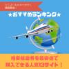 おすすめランキング|格安航空券を最安値で購入できる人気13サイト!