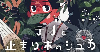 【新連載】『テオと止まり木のシュカ』イシコ 7月15日連載開始!