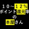 【10-12%還元の本屋さん】ハピタス堂書店7%(ソラチカ6.3マイル)を超える最低10%(10マイル)のお得な本屋を発見!