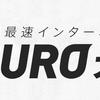 【世界最速】NURO光のレンタルONUルーターが使い物にならない件【どこの世界線】