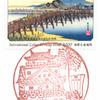 【風景印】岡崎康生通西郵便局(2020.1.17押印、図案変更前・終日印)