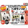 チョトプラモ『くまモン』プラモデル【アスカモデル】より2019年8月発売予定♪