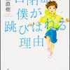 自閉症の僕が跳びはねる理由   あるがままに自閉症です  著者 東田 直樹