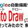 GoogleのAuto Draw(オートドロー:描画変換)解説