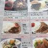 「1129 by ogawa」のランチハンバーグ+ナポリタンあたりを希望!