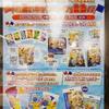 【予告】ポケモンセンタートウキョーベイのオープンを記念した「お祝いキャンペーン」開催!! (2013年11月22日(金)〜12月15日(日))