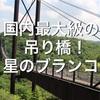 大阪でハイキングするなら【ほしだ園地】がオススメ。お弁当を持って家族でピクニック