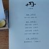 👑👑丹 tan 京都三条通白川橋  和食  朝食