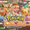 【ポケモンカフェミックス(PokémonCaféMix)】最新情報で攻略して遊びまくろう!【iOS・Android・リリース・攻略・リセマラ】新作スマホゲームが配信開始!