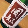 岡部 純米吟醸 あらばしり せめ生原酒(岡部酒造・常陸太田市)