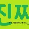 6月第5週(#226)旅するK-POP