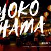 【横浜観光】女子旅にも◎!大人も子供も楽しめる場所で遊んで来たよ!