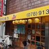 兵庫県 山陽明石「 明石焼き ゴ 」お客さんを暇にさせないユーモラスな明石焼きのお店