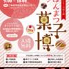 「第1回 にほんまつ菓子博」が二本松市で平成30年1月21日(日)に開催。