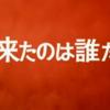 ウルトラマン「来たのは誰だ」放映31話
