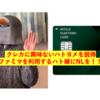 ハトヨメを陥落できるのか!?〜三井住友カードNLを勧めてみた〜