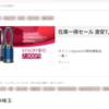 『ダイソンのネットショッピング特売専門店』を名乗るフィッシングサイトに要注意!