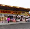 福島県飯坂町 森のガーデンのフルーツてんこ盛りパフェ♪