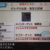 【MHXX】イベクエG級「ゼルダの伝説・勇気の試練」ソロ攻略(ブシドー双剣)