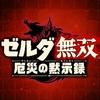【Nintendo Direct mini】ゼルダ無双 厄災の黙示録の体験版配信開始!セーブデータは製品版へ引き継ぐことが可能【ニンダイ】