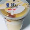 *ロピア* 絹ごしプリンパフェ 200円(税抜)