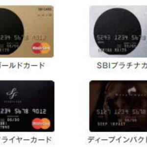 SBIカードのサービス終了が決定!お手持ちのSBIカードは2018年2月以降、支払いで利用できなくなります(有効期限内でも利用不可に)。