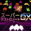 Switch「スーパーデストロノートDX」レビュー!既視感あふれ出るSFシューティング!500円ならまあ……!