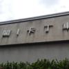 台湾 大魯閣(タロコ)カートランド 走ってみた