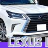 レクサスのSUVをどれか1台買うならLXが断然おすすめ