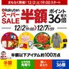 【いよいよ楽天スーパーセール開催】クリスマス・年末のお買い物もポイントサイト経由でお小遣いゲット