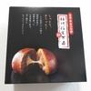 【山梨土産】2016年発売された桔梗屋シリーズ「桔梗信玄餅万寿」万寿の中に餅がほろっと入ってますよ