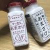 【千年こうじや/麻布十番店】甘酒パワーで健康美人になろう!