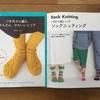 私の持っているソックヤーン使用の靴下編みの本2冊