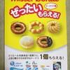 グーンのおむつ買って、ミスドでドーナツ無料GET!