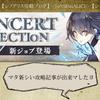 【シノアリス】『CoNCERT SELECTIoN』の当たり武器
