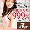 RakuBra24 通販 一番安いお店は?