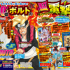 【遊戯王 最新情報】「Vジャンプ2019年9月号」各種通販サイトで謎の在庫復活。人気商品ですのでほしい人はお早目に!?