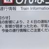 颱風倶楽部2020年12号不発。